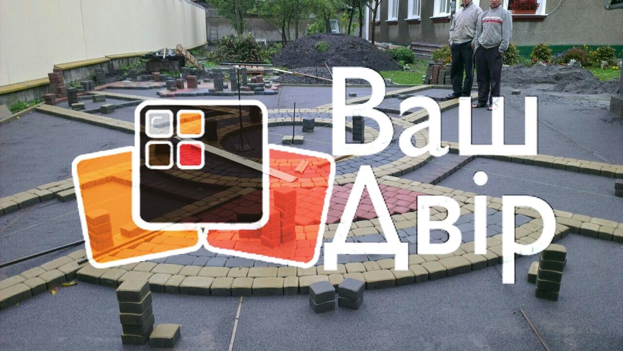 планування двору, вкладання тротуарної плитки
